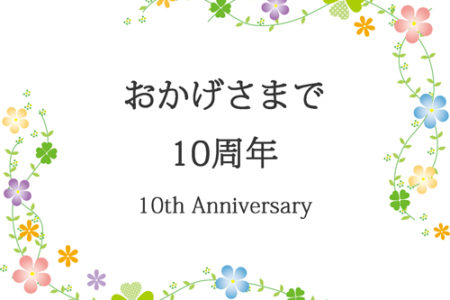 cafe&bar felice 10周年記念